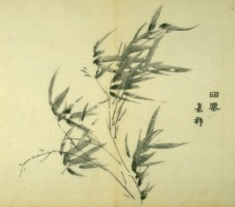 One from the Volume on Bamboo - from: The Treatise on Calligraphy and Painting of the Ten Bamboo Studio