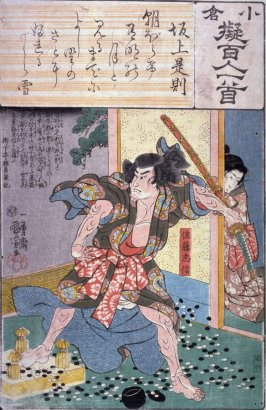Man Brandishing Sword with Woman Looking  from Behind a Screen]