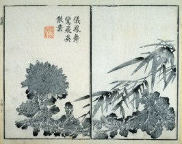 Chrysanthemum and bamboo- from: The Mustard Seed Garden Manual of Painting, Volume II (on Orchids, Bamboo, Plums and Chrysanthemums)