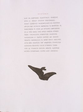 Tailpiece, pg.78, in the book Theogonie (Theogony) by Hesiode (Paris: Adrien Maeght, 1955).