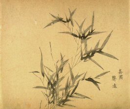 """Rejoicing in Clear Weather""- No.2 from the Volume on Bamboo - from: The Treatise on Calligraphy and Painting of the Ten Bamboo Studio"