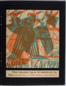 Shooter and Figure, page in (untranslated) Children's Book in Russian Language