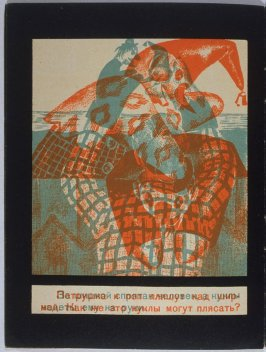 Puppets, paghe in (untranslated) Children's Book in Russian Language