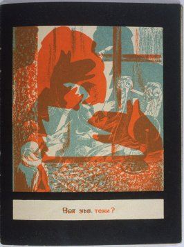 Shadow Figures, page in (untranslated) Children's Book in Russian Language -