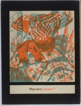 Figure Bothered by Ants, page in (untranslated) Children's Book in Russian Language -
