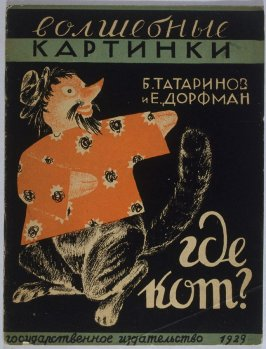 Cover to (untranslated) Children's Book in Russian Language