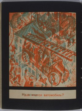 Fire Engine and Building, page in (untranslated) Children's Book in Russian Language -