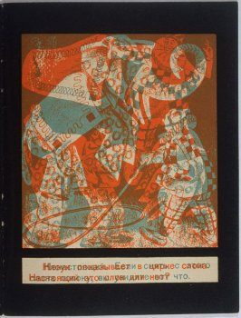 Clowns and Elephant, page in (untranslated) Children's Book in Russian Language