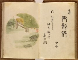 A Father's Gratitude (Chichi no on) (Edo: privately published, 1730), vol. 2