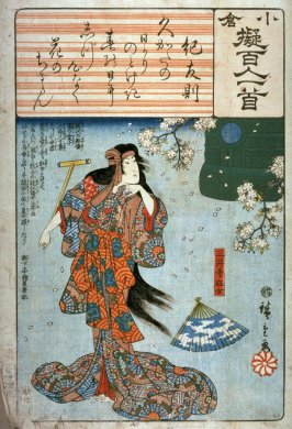 The Madwoman of Mii Temple with a poem by Ki no Tomonori, no. 33 from the series Allusions to the One Hundred Poems (Ogura nazorae hyakunin isshu)