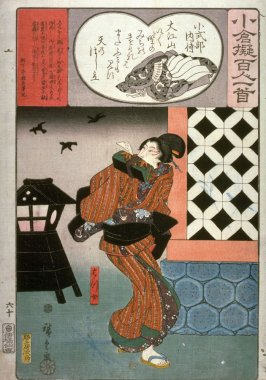 The Girl Hatsu with a poem by Koshikibu no Naishi, no. 60 from the series Allusions to the One Hundred Poems (Ogura nazorae hyakunin isshu)