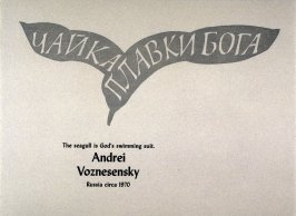 Seagull by Andrei Voznesensky, plate 28 in the portfolio Shaped Poetry (San Francisco: Arion Press, 1981)