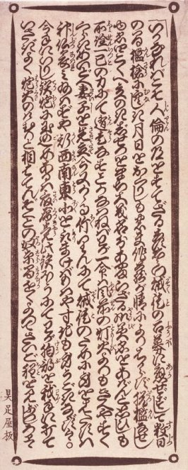 Soliloquy by Sawamoto Hikoemon before his Suicide, text panel accompanying the triptych, Nakamura Sojuro as Sawamoto Hikoemon Killing Himself