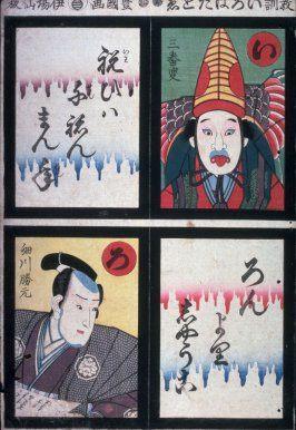 Actors as Hosokawa Katsumoto and the Dancer in Sambaso. No. 1 from the series An Alphabet of Instructive Proverbs (Kyokun iroha tatoe)