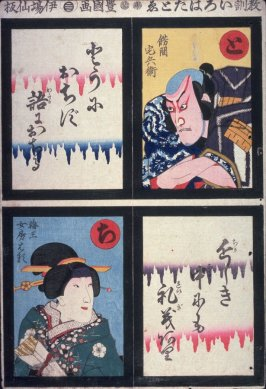 Actors in Kazama (?) Takubei and Umeo's Wife Haru, No. 4 from the series An Alphabet of Instructive Proverbs (Kyokun iroha tatoe)