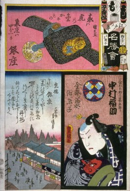 Nakamura Fukusuke as Kinkanamono no Jingaro in Group 2. No. Mo. Ginza, from the series  The Flowers of Edo Matched with Famous Places (Edo no hana meisho awase),  from a collaborative harimaze series