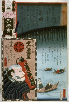 Nakamura Kakubei (?) as Yokoami no Yasu and Fireworks at Royogoku Bridge in Group North. No. 11. Ryogoku  from the series The Flowers of Edo Matched with Famous Places (Edo no hana meisho awase), from a collaborative harimaze series, central panel of a tr