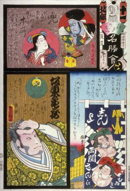 Bando Kamezo as Ko no Moronao, Moronao and Kaoyo, Banners with Portraits of Wrestlers, Kabuto Hommachi in Group North. No. 11 from the series The Flowers of Edo Matched with Famous Places (Edo no hana meisho awase), from a collaborative harimaze series