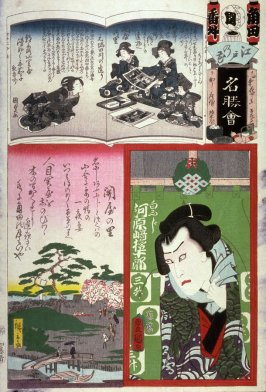 Kawarazaki Gonjuro as Shirafuji, the Wrestler, Book Illustration with Women Viewing Woodblock Prints, Sekiya Village in Group Supplement. No. Sumida  from the series  The Flowers of Edo Matched with Famous Places (Edo no hana meisho awase), from a collabo