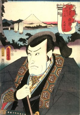 Ichikawa Danzo V as Mibunosuke at Yui, Station 17 from the series Fifty-three Stations of the Tokaido (Tokaido gojusantsugi no uchi)