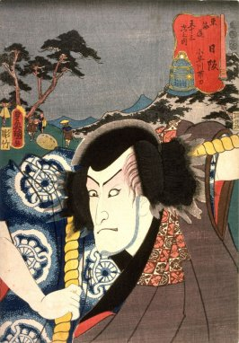 Seki Sanjuro II as Kohayakawa Tatewaki at Nissaka, Station 26 from the series Fifty-three Stations of the Tokaido (Tokaido gojusantsugi no uchi)