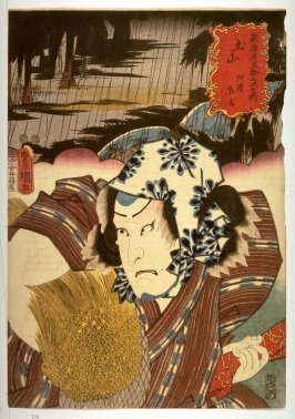 Ichikawa Kodanji as Aso no Heiji atTsuchiyama, Station no. 50 on the Tokaido from the series Fifty-three Stations of the Tokaido (Tokaido gojusantsugi no uchi)