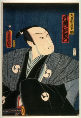 Kataoka Nizaemon as Oboshi Yuranosuke Delivering Yuranosuke's soliloquy in Act 4 of Chushingura