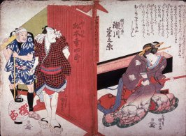 Segawa Kikunojo V and Matsumoto Koshiro V as Sakuraya no Koman and Yasuka, a Watchman (mawashi)