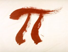 Working proof 2 for Pi