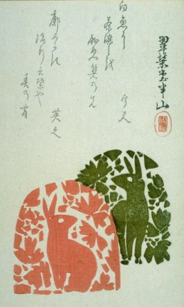[Textile patterns with flowers and rabbits]