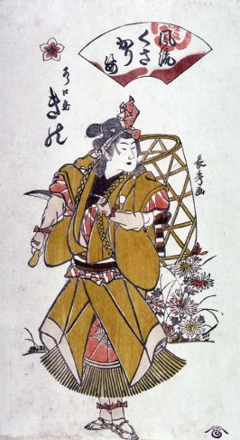 An Elegant Grass-Gatherer: The Geisha Kino of the Minakuchiya (Furyu kusakari sugata)