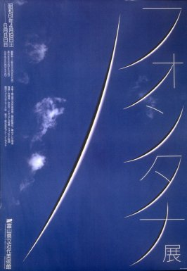 Title in Japanese (abstract sky)