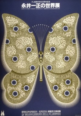 Title in Japanese (100) (butterfly)