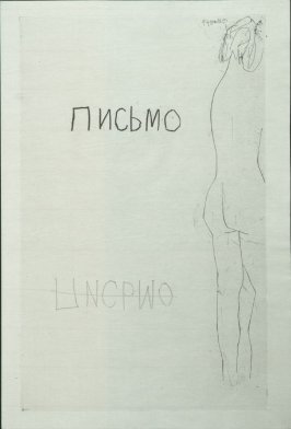 """Pismo"" (Letter) title page of the book Escrito (Letter) by Ilia Zdanevitch (Iliazd) (Paris: Latitud Cuarenta y Uno, 1948)"