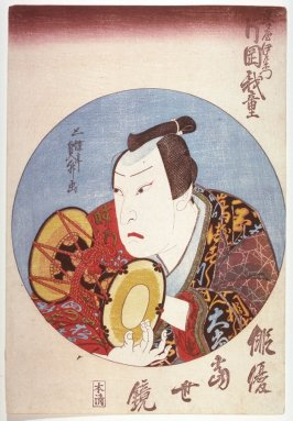The Actor Kataoka Gado II as Her Lover Fujiya Izaemon, right half of a diptych with Nakamura Tomijuro II as the Courtesan Yugiri of the Ogiya from the series Mirrors with Actors of the Present Day (Haiyu tosei kagami)