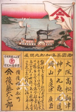 The Osaka-Hiroshima Steamer, an advertisement