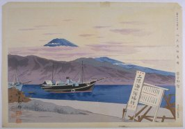 Eijiri Harbor Dock, from a series of Thirty-six Views of Mt. Fuji