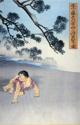 Amazement at the strength of Kinoshito Fujishiro (first in triptych)