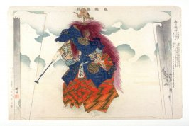 The Dragon God of Kasuga Shrine - from: Pictures of Noh Plays