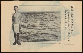 """The wreckage drifting about on the high seas and this picture of a soldier tells the real truth about the war,"" Allied propaganda leaflet targeting Japanese civilians"