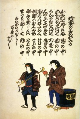 Two Catfish as Street Musicians in the Kashina district (Jishin no sucharaka)