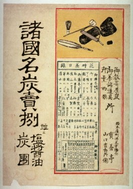 [Advertisement for a dealer in charcoal and implements for the tea and incense ceremonies]