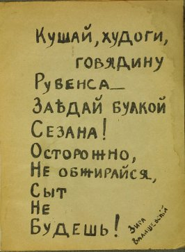 Page 1 in the book Uchites' khudogi: stikhi A. Kruchenykh ( Learn Artists: the Verse of A. Kruchenykh)