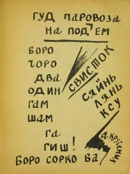 Page 4 in the book Uchites' khudogi: stikhi A. Kruchenykh ( Learn Artists: the Verse of A. Kruchenykh)