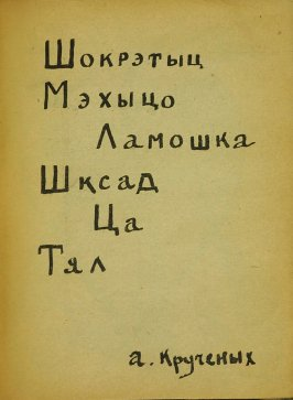 Page 12 in the book Uchites' khudogi: stikhi A. Kruchenykh ( Learn Artists: the Verse of A. Kruchenykh)