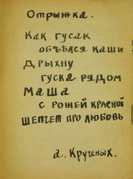 Page 14 in the book Uchites' khudogi: stikhi A. Kruchenykh ( Learn Artists: the Verse of A. Kruchenykh)