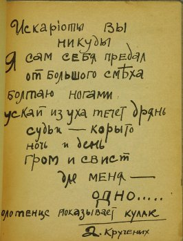 Page 23 in the book Uchites' khudogi: stikhi A. Kruchenykh ( Learn Artists: the Verse of A. Kruchenykh)