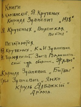 Page 26 in the book Uchites' khudogi: stikhi A. Kruchenykh ( Learn Artists: the Verse of A. Kruchenykh)