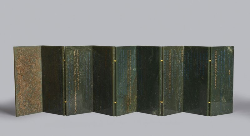 Set of nine jade panels engraved with calligraphy