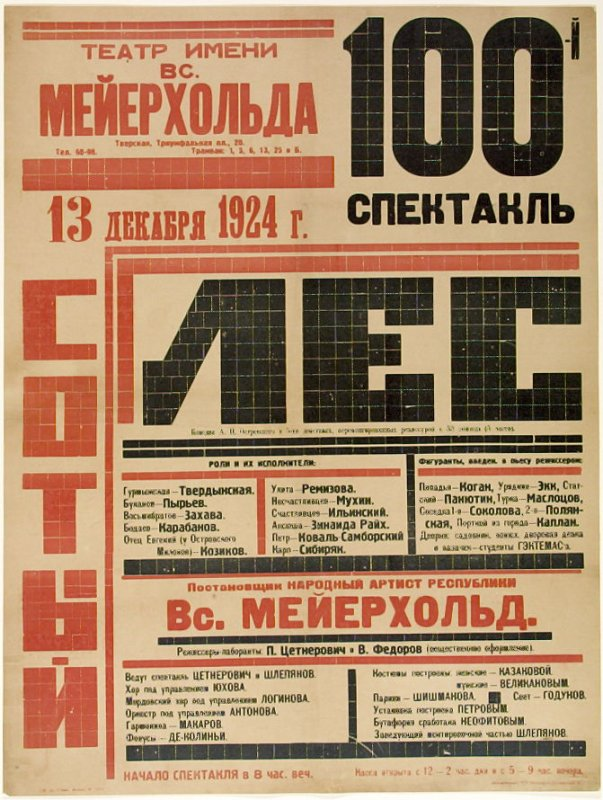 Russian Constructivist Poster for the Meyerhold Theater